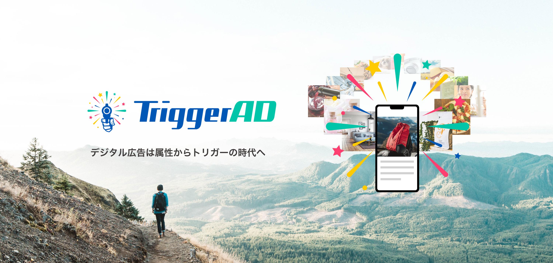 TriggerAD デジタル広告は属性からトリガーの時代へ
